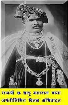 राजश्री शाहू महाराज जयंती विशेष