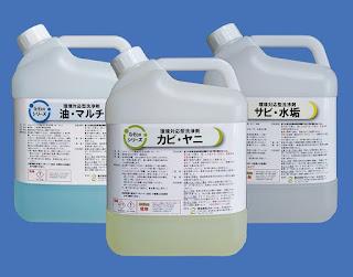 展示する業務用カビ取り剤/業務用洗浄剤G-Ecoシリーズ環境対応型洗浄剤