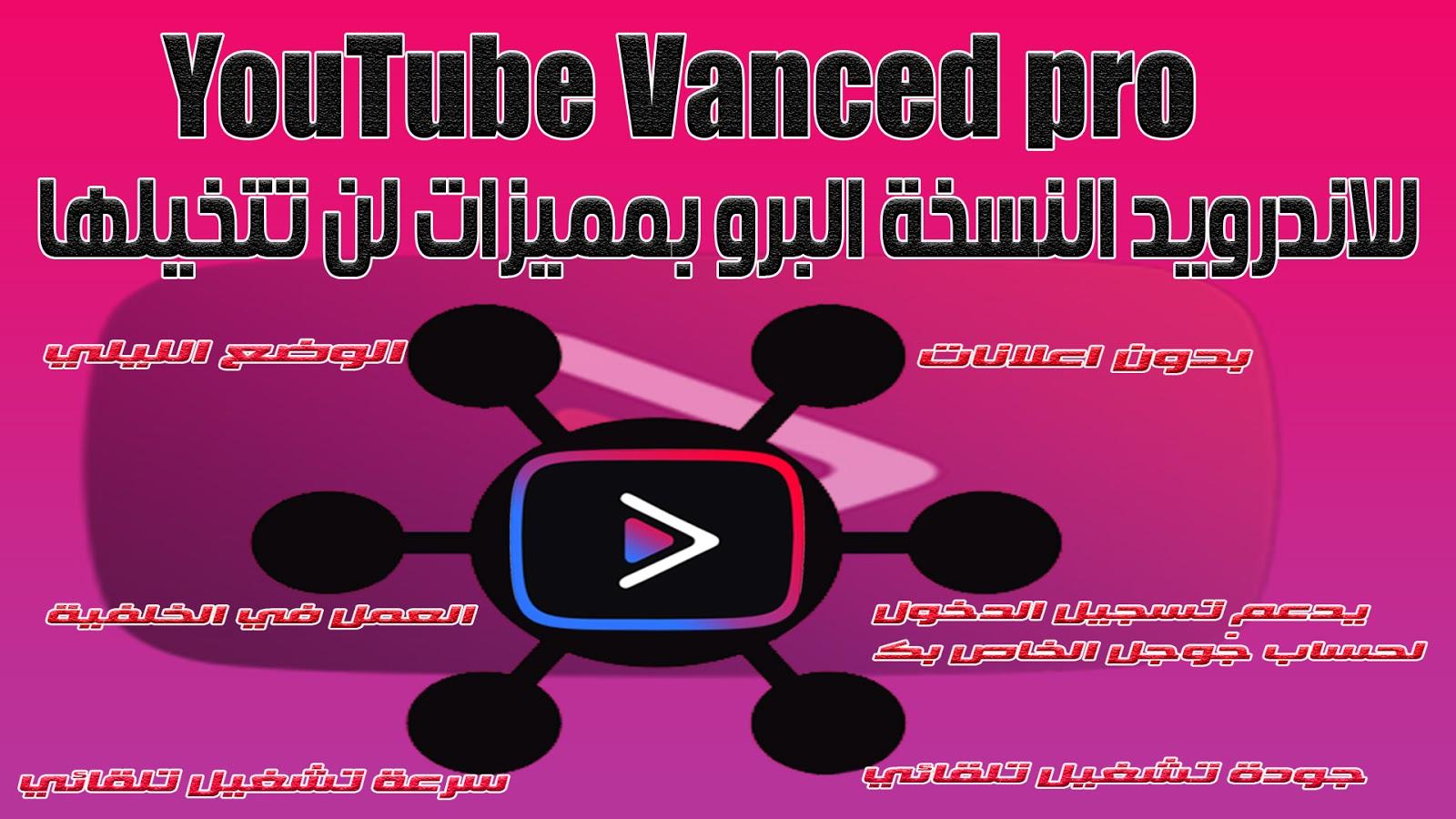 تحميل اخر اصدار لتطبيق  فانسید یوتیوب  YouTube Vanced pro للاندرويد النسخة البرو بمميزات لن تتخيلها