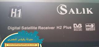 حمل احدث ملف قنوات متحرك مع نيل سات عربى لرسيفرات كوماكس سالك h1 وh2 وh3 بتاريخ 29.9.2017