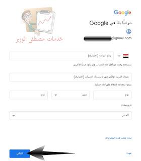 انشاء حساب جيميل Create Gmail Account - خدمات مصطفى الوزير