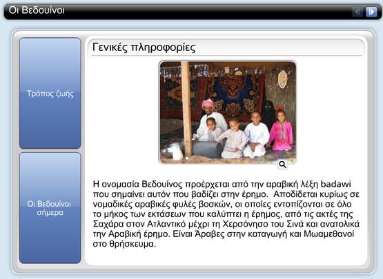 http://photodentro.edu.gr/photodentro/gstd20_beduinoi_pidx0014016/engage.swf