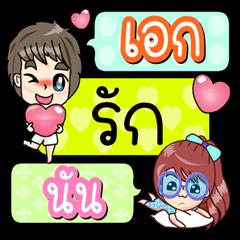 Aek Love Nun (Lover)