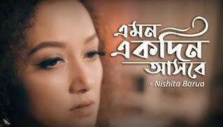 Emon Ekdin Ashbe Lyrics (এমন একদিন আসবে) Nishita Barua