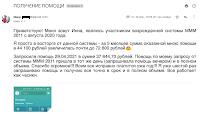 получение 40000 в возрожденной МММ