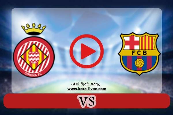 نتيجة مباراة برشلونة وجيرونا بث مباشر كورة لايف 24-07-2021 مباراة وديه