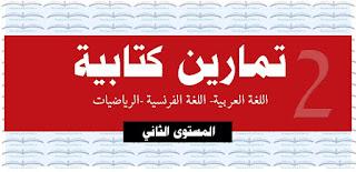 تمارين كتابية في اللغة العربية والفرنسية والرياضيات للمستوى الثاني ابتدائي