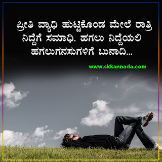 Love Quotes in Kannada