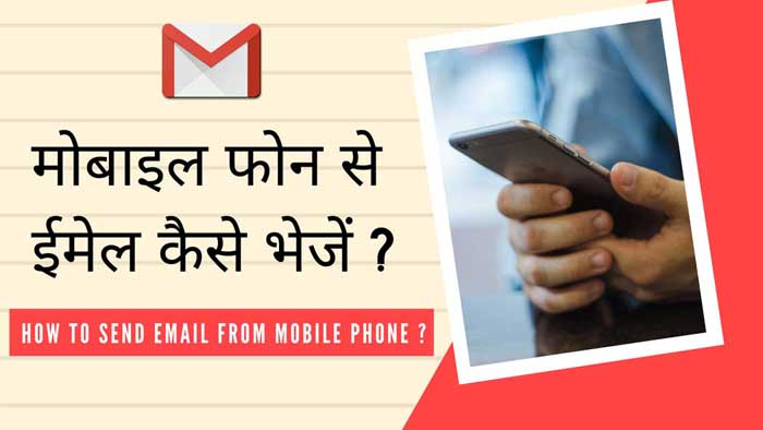 how to send gmail from mobile phone