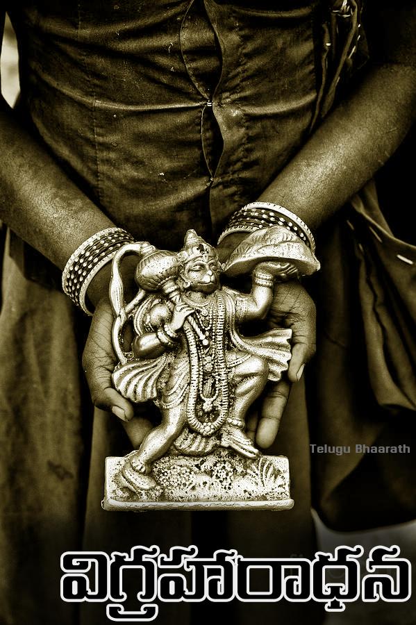 విగ్రహారాధన: పరమార్థం - Vigraha Aradana