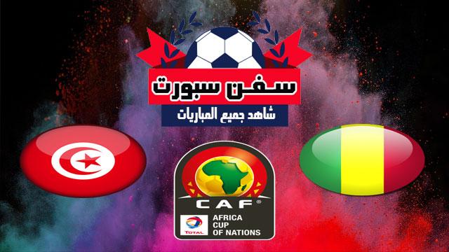 موعدنا مع مباراة تونس ومالي بتاريخ 28/06/2019 كأس الأمم الأفريقية