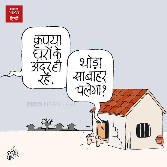 कोरोना, Corona Cartoon, Covid 19, lockdown, poverty cartoon, cartoonist kirtish bhatt