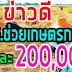 ข่าวดี ธกส.ช่วยเหลือเกษตรกร รายละ 200,000 บาท