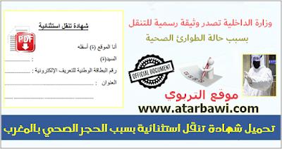تحميل شهادة تنقل استثنائية pdf بسبب الحجر الصحي بالمغرب