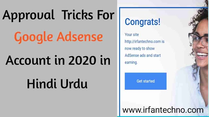 google adsense approval tricks 2020 in hindi