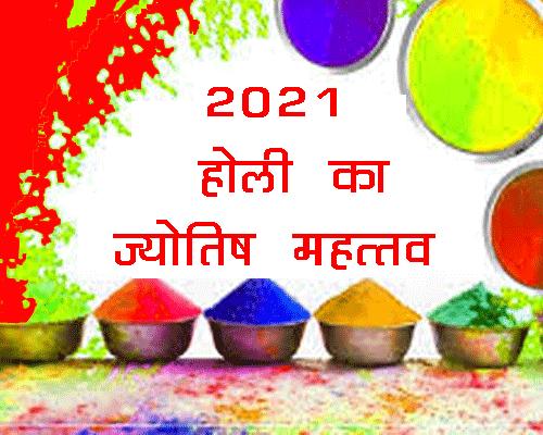 2021 Holi Jyotish Mahattw
