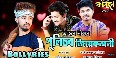 Policor Jiyek joni Lyrics Assamese Song - Bhaskar Neel