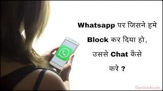 Whatsapp Par Hume Jisne Block Kiya Hai Ush Se Chat Kaise Kare