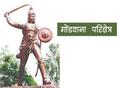 गोंडवाना के बारे में जानकारी | गोंडवाना परिक्षेत्र | Gondwana Area GK in Hindi