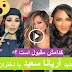 Wow Amazing - Aryana Sayeed New Video Clip With Afghan Grils
