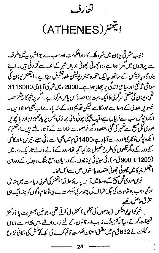Plato (Aflatoon) Life Biography, Philosophy in Urdu