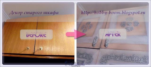 Как изменить шкаф