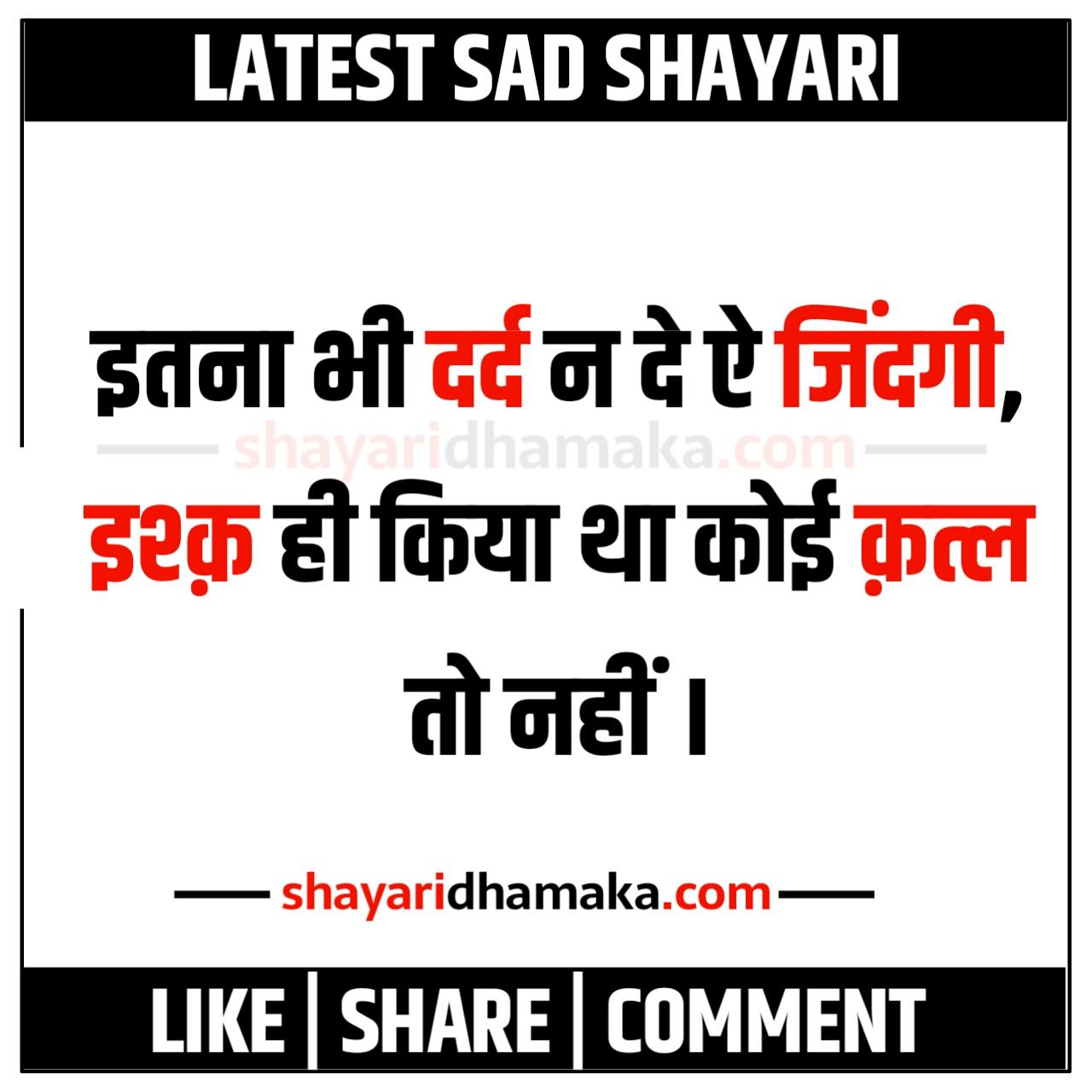 इतना भी दर्द न दे ऐ जिंदगी - Latest Sad Shayari