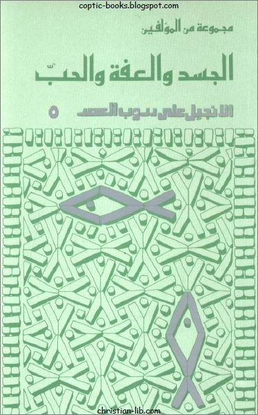 كتاب الجسد و العفة و الحب - سلسلة الانجيل على دروب العصر