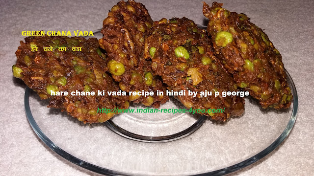 http://www.indian-recipes-4you.com/2018/03/green-chana-vada-recipe.html