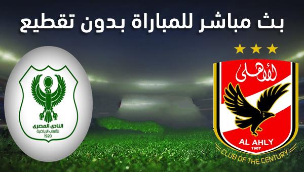 مشاهدة مباراة الاهلي والمصري كورة جول بث مباشر 29-8-2020الدوري المصري