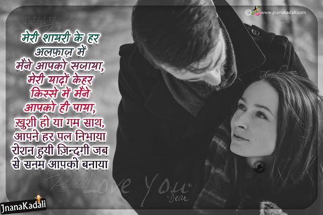 love hindi, romantic love in hindi, hindi best love words, hindi love messages, whats app sharing love thoughts in hindi
