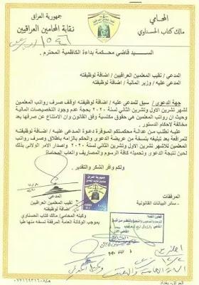 بالوثائق.. عراقي يرفع قضائية ضد وزير المالية بسبب تأخر الرواتب