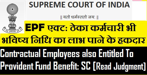 epf-act-contractual-employees-also-entitled-to-provident-fund-benefit-sc