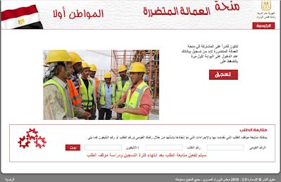 موقع رئاسة مجلس الوزراء للتسجيل في منحة العمالة الغير منتظمة