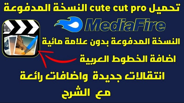 تحميل cute cut pro مهكر اخر اصدار للاندرويد من ميديا فاير