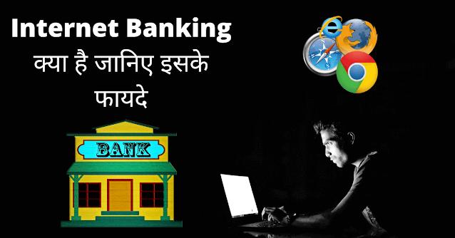 इंटरनेट बैंकिंग क्या है जानिए इसके फायदे और नुकसान