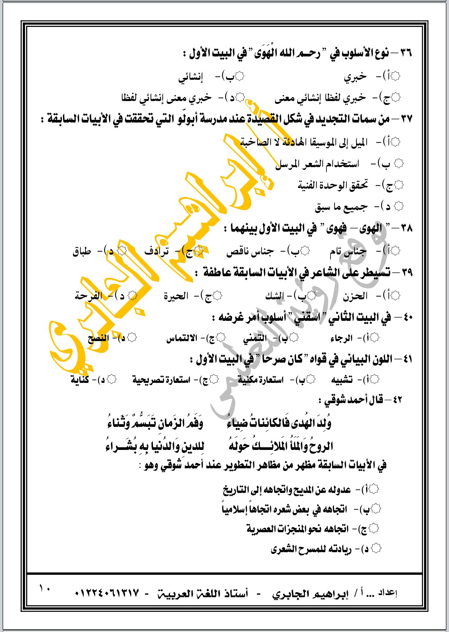 امتحان لغة عربية شامل للثانوية العامة نظام جديد 2021.. 70 سؤالا بالإجابات النموذجية Screenshot_%25D9%25A2%25D9%25A0%25D9%25A2%25D9%25A1-%25D9%25A0%25D9%25A4-%25D9%25A1%25D9%25A5-%25D9%25A0%25D9%25A1-%25D9%25A4%25D9%25A1-%25D9%25A3%25D9%25A6-1