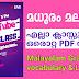 മലയാളം വ്യാകരണം എല്ലാ ക്ലാസ്സുകളും ഒരൊറ്റ പി ഡി എഫിൽ Malayalam Grammar all classes in one PDF My Notebook