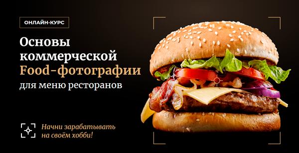 Видеокурс: Food-фотография для меню ресторанов