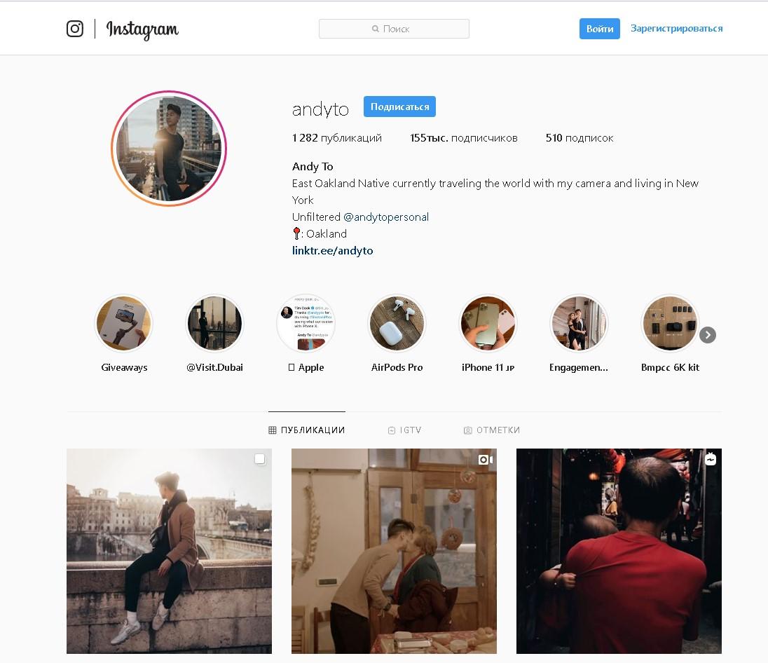 luchshie-blogi-o-puteshestviyakh-instagram-andy-to