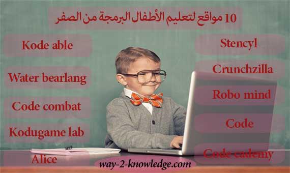 مواقع تعليم الأطفال البرمجة