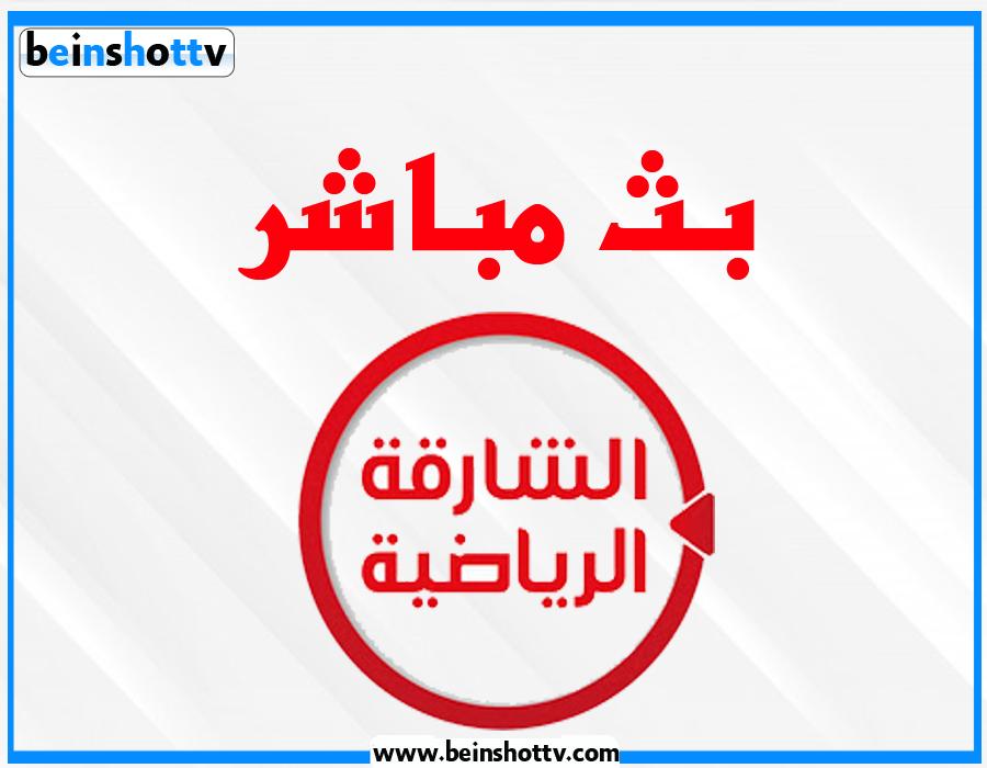 مشاهدة قناة الشارقة الرياضية اتش دي بث مباشر Sharjah Sports HD Live