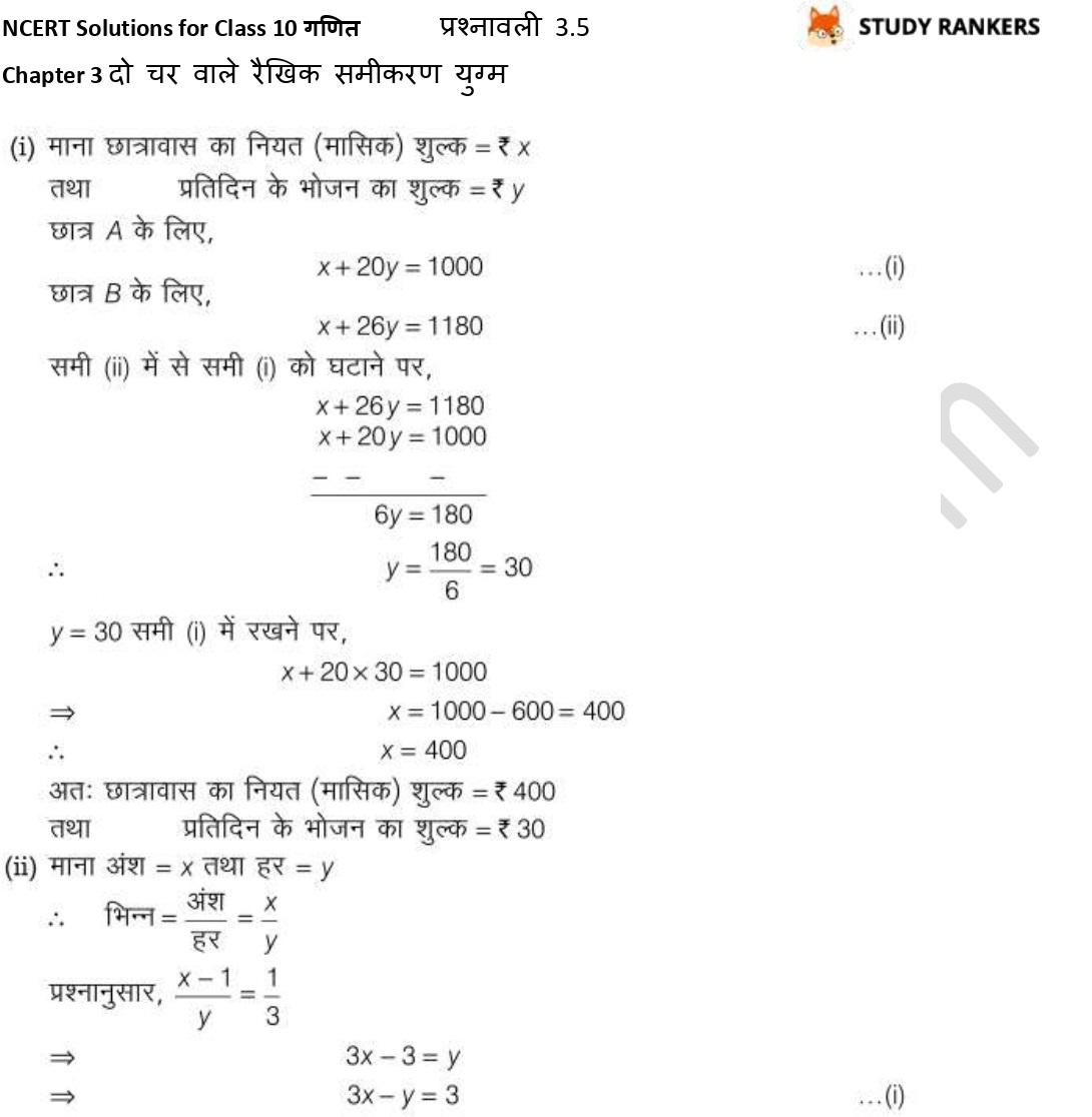 NCERT Solutions for Class 10 Maths Chapter 3 दो चर वाले रैखिक समीकरण युग्म प्रश्नावली 3.5 Part 8