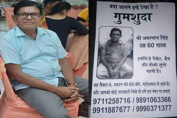 amarnath-singh-sector-4-faridabad-missing-news
