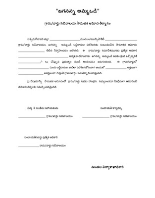 Jagananna Ammavadi