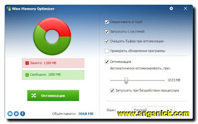 Wise Memory Optimizer 3.47.98 - Настройки программы