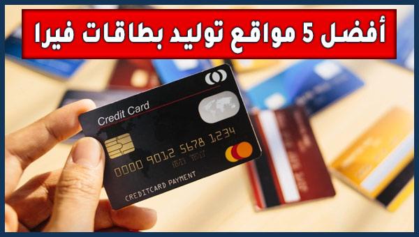 أفضل 5 مواقع توليد بطاقات فيزا وهمية 2021   Visa Generator
