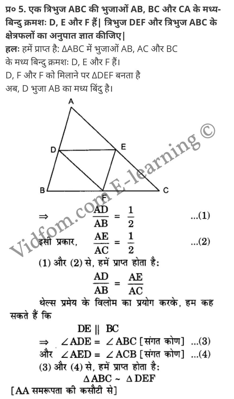 class 10 maths chapter 6 hindi medium 34