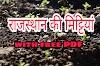 राजस्थान की मिट्टियां | Rajsthan ki Mittiyan PDF