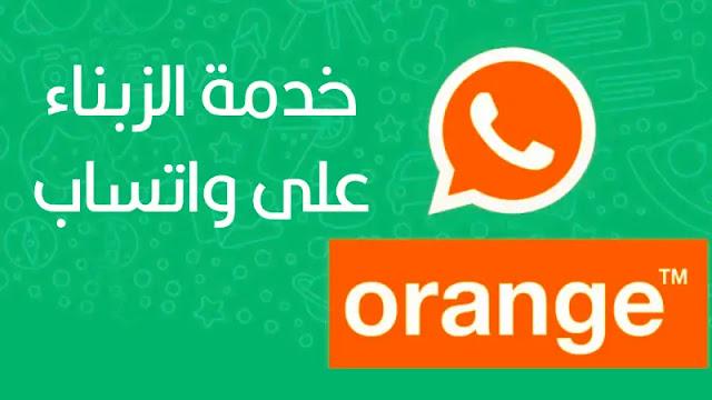 رقم أورنج لخدمة الزبناء على الواتساب